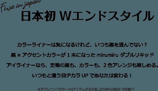 日本初Wエンドスタイル