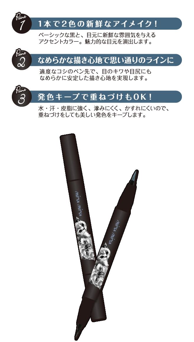 miru miru ダブルリキッドアイライナー 02 漆黒-瑠璃