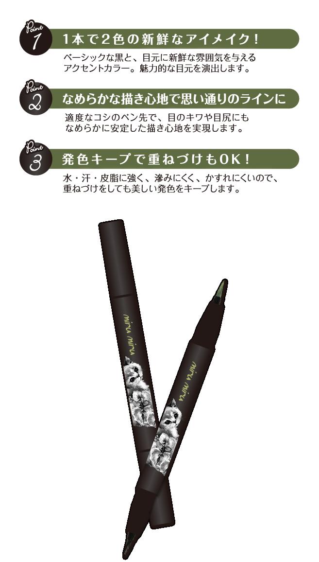 miru miru ダブルリキッドアイライナー 04 漆黒-柚葉