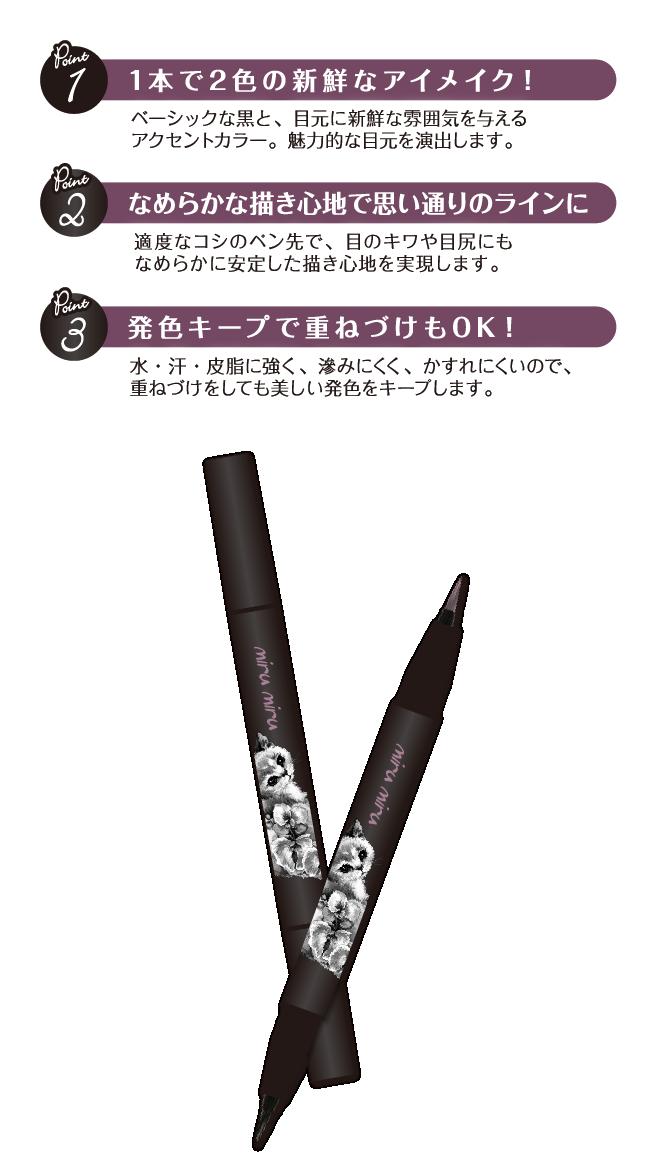 miru miru ダブルリキッドアイライナー 05 漆黒-藤紫
